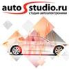 Autostudio - скидка 10% для участников Клуба - последнее сообщение от Autostudio.Михаил